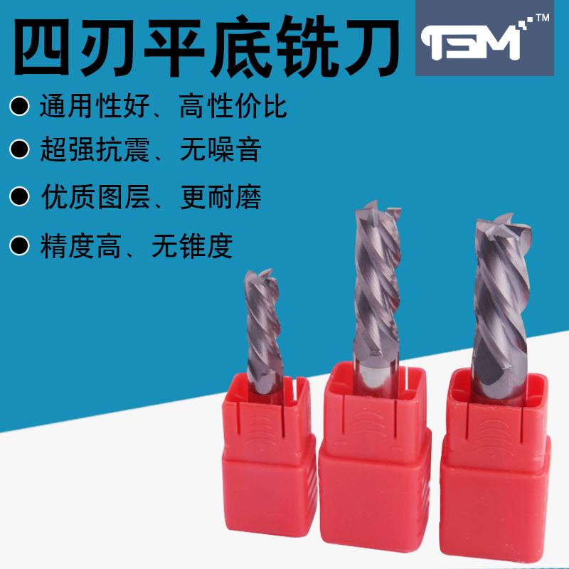 TSM55度整体合金钨钢立铣刀高性能涂层钨钢刀具1-22现货4F锣刀