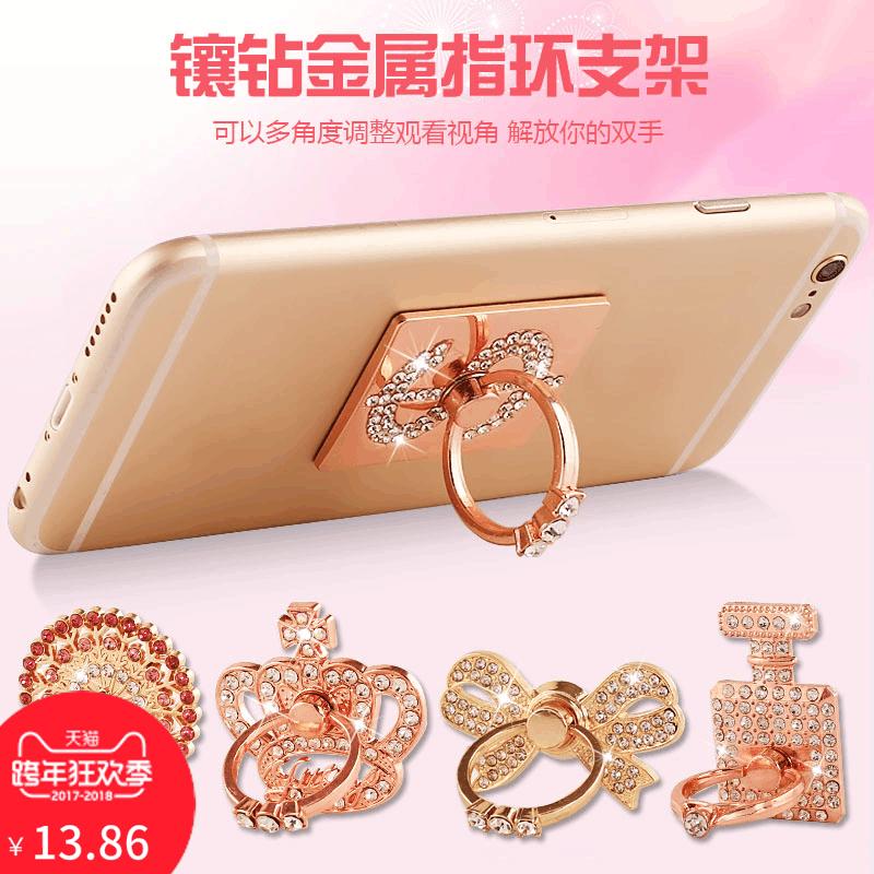 蘋果6手機通用帶鑽指環支架懶人防摔金屬指環卡扣貼上式平板專用