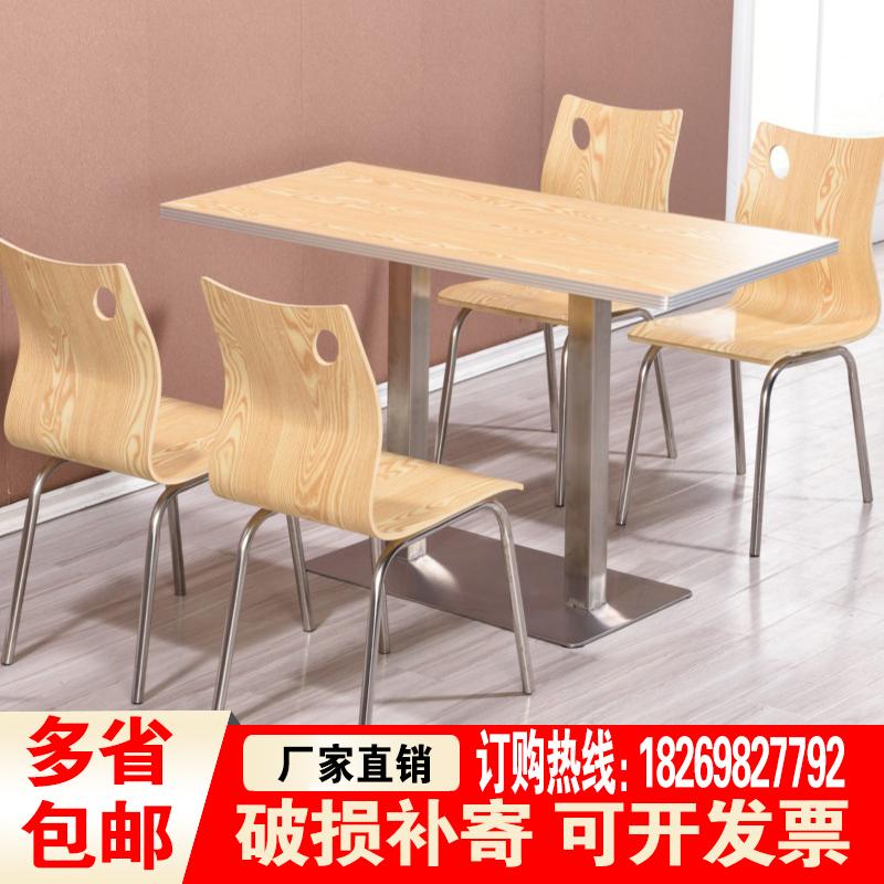 椅食堂餐桌椅分体组合