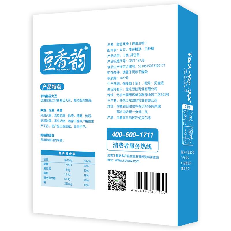 豆香韵甜味豆浆粉400g*2盒速溶豆浆粉营养早餐冲饮粉便携32小袋