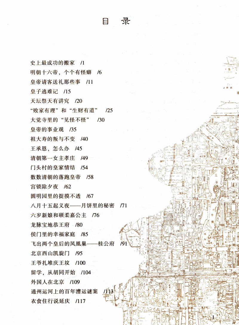 追寻老北京记忆城址建筑人文古迹历史渊源民风习俗和典故传说北京城百年影像记 历史书从前有个老北京 接地气 包邮 39 本 4 库存尾品