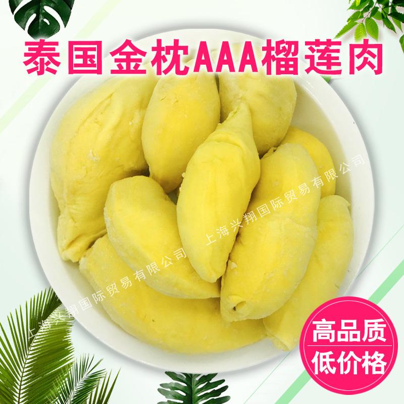 泰鲜莲泰国进口树熟冷冻榴莲肉金枕头速冻榴莲新鲜无核果肉3kg
