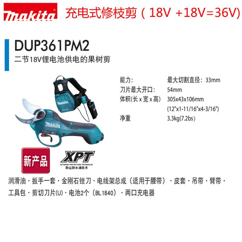日本进口果树剪牧田充电式修枝剪DUP361PM2剪枝机园林园艺工具