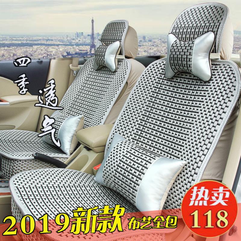 2017新款丰田威驰卡罗拉花冠致炫专用全包四季汽车座套坐垫布座椅