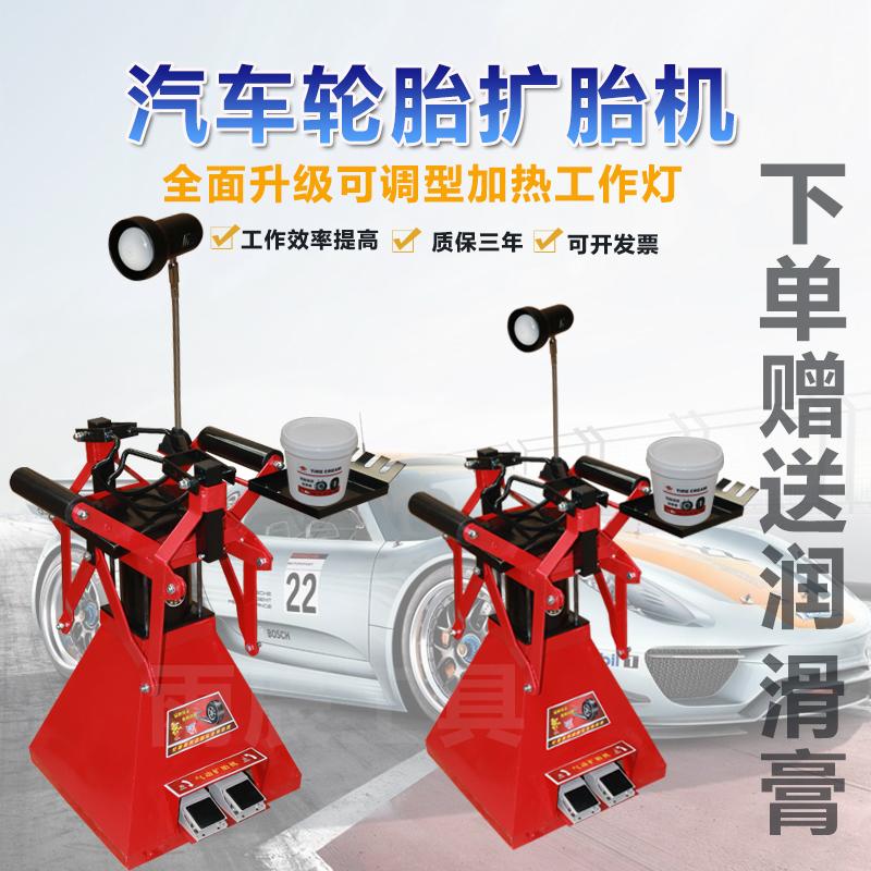 立式扩胎器厂家 脚踏式轮胎撑开器 专业生产豪华气动扩胎机带灯
