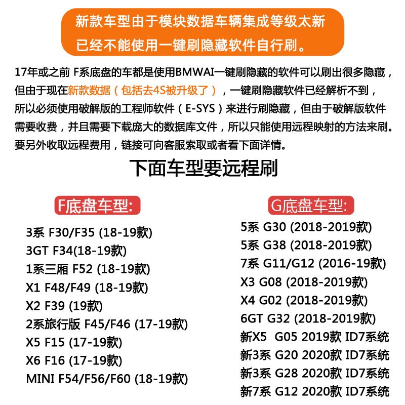 宝马刷隐藏线3系5系X1X5刷隐藏F G系宝马ENET线宝马OBD编程数据线