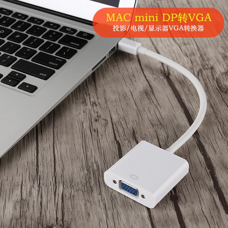 蘋果膝上型電腦mini dp轉vga轉換器迷你dp雷電介面 轉接頭mac連線電視投影儀顯示器線
