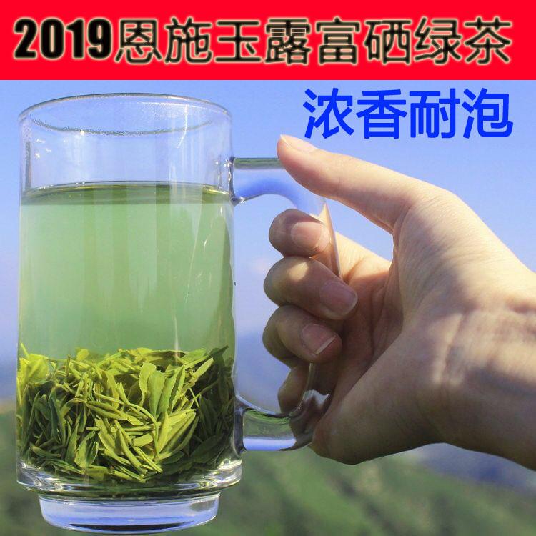 明前春茶毛尖 500g 年散装新茶富硒蒸青绿茶 2019 恩施玉露 茶厂直销