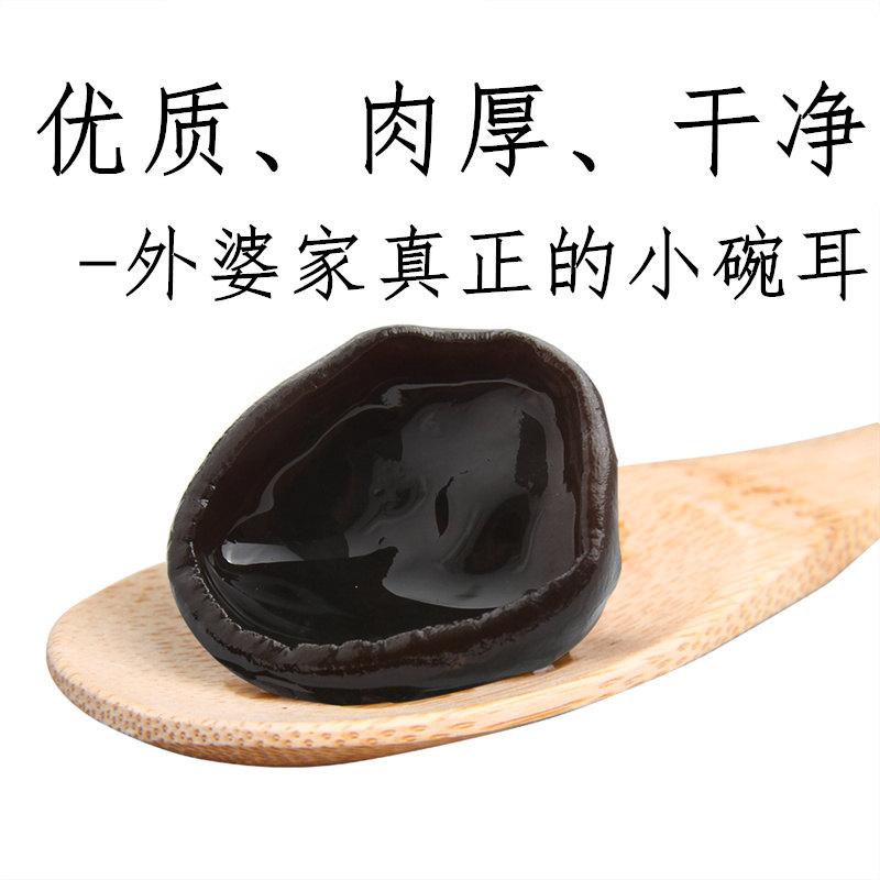 新货东北黑木耳小碗耳干货龙江特产长白山野生秋木东宁小耳250克