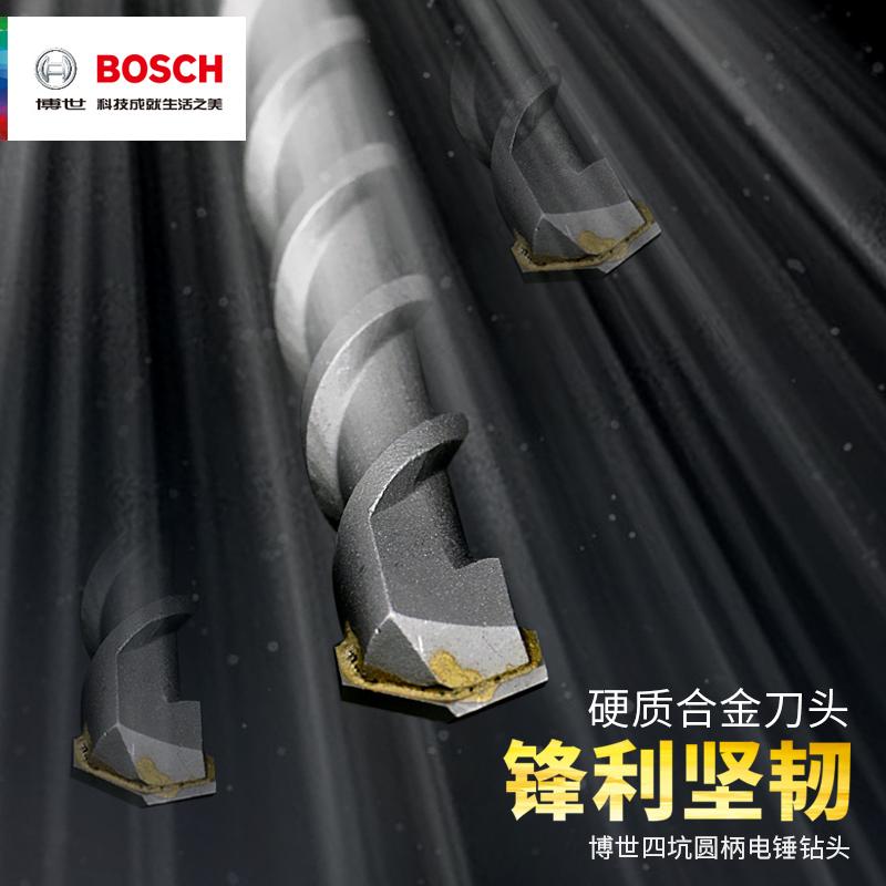 博世四坑电锤钻头 两坑两槽圆头冲击钻头 钨钢加长穿墙钻头6-25MM