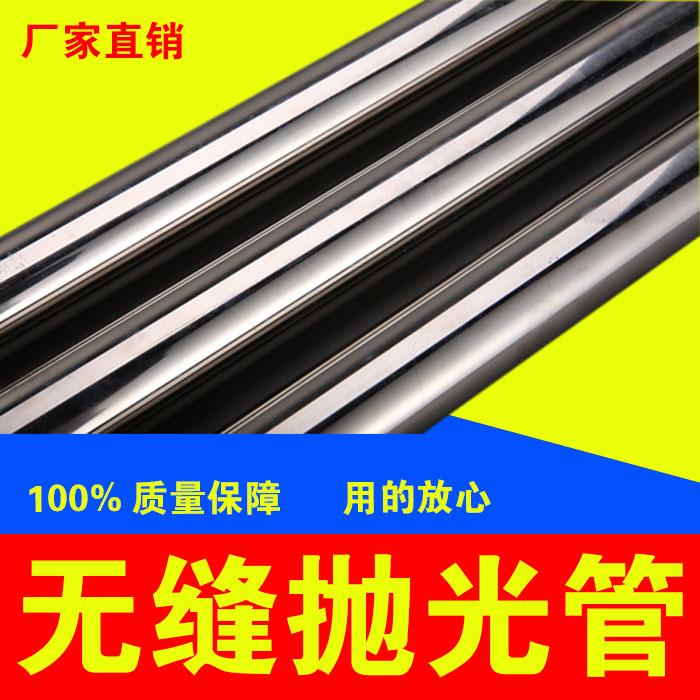 304 316不锈钢管子光亮管空心管抛光无缝钢管 厚薄壁厚装饰工业管