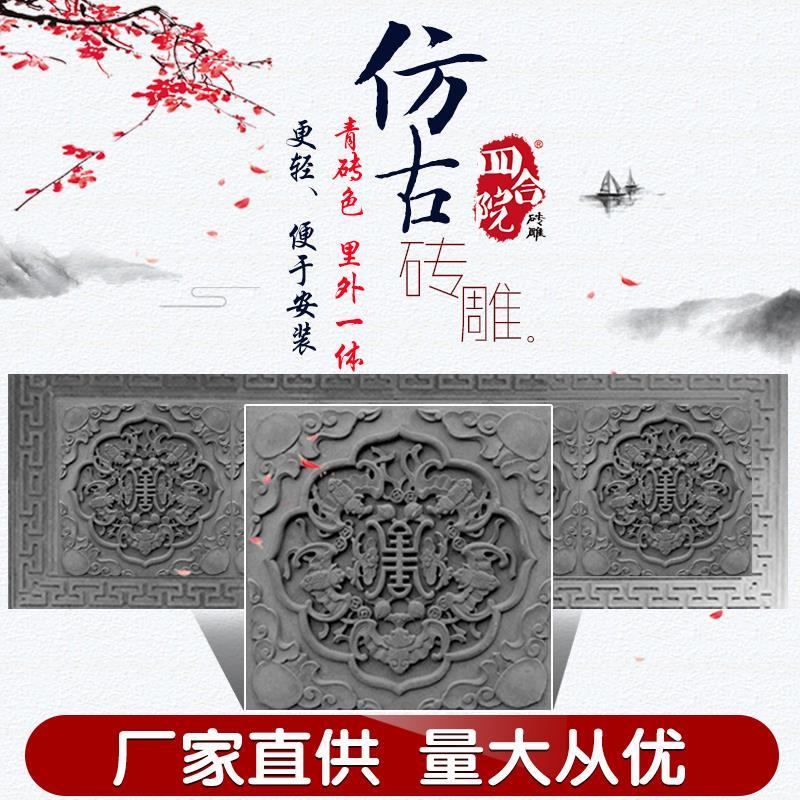 四合院砖雕厂仿古砖雕照壁浮雕40cm五福捧寿青砖中式地砖装饰材料