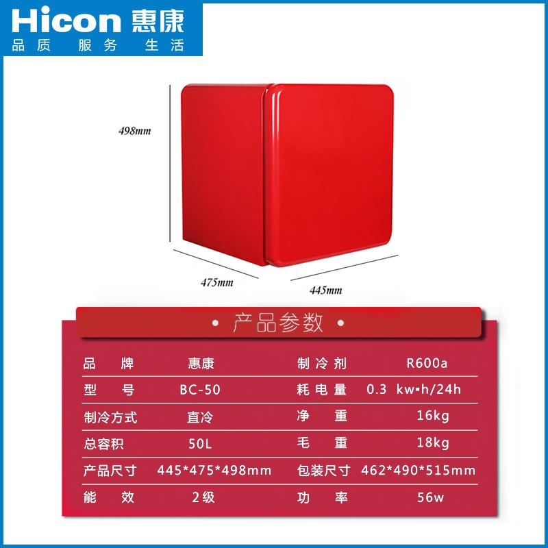 惠康50L小冰箱家用小型迷你复古面膜韩国美容时尚专用化妆品冰箱