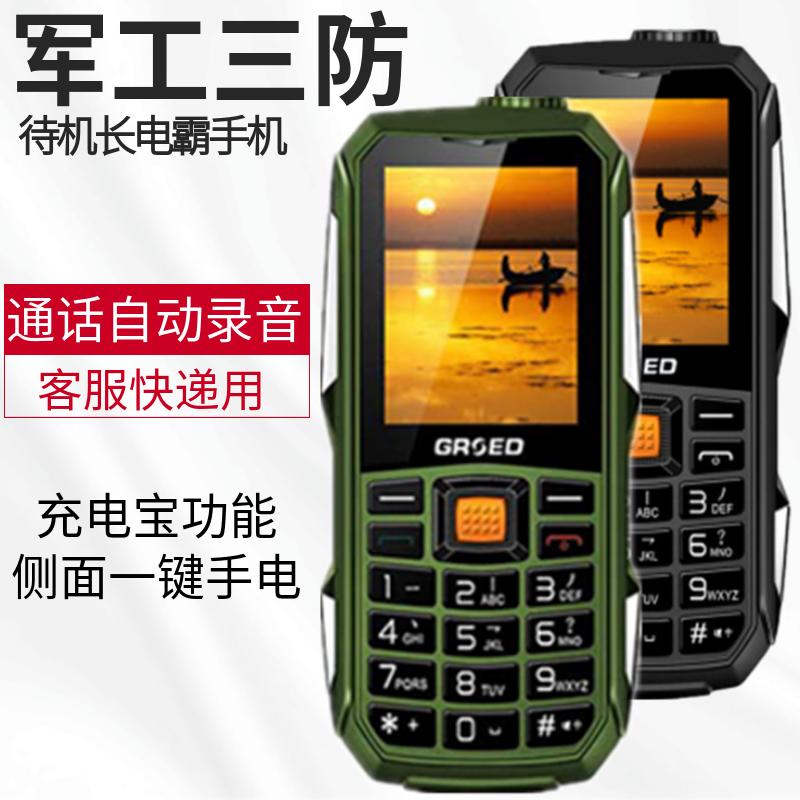 GRSED E6800金聖達直板電霸老年人通話自動錄音客服快遞專用手機