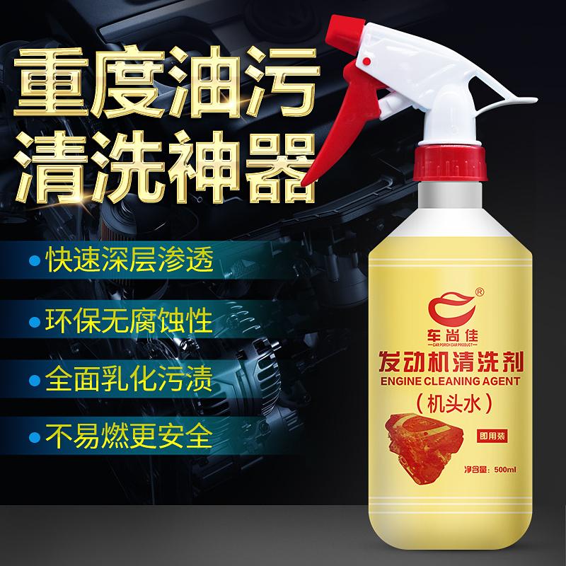 机头水强力去污发动机外部清洗剂重油污清洁剂除油剂 瓶装 4