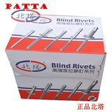 North Tower blind rivets national standard natural round head open pull rivet pull nail 2.4/3.2/4/4.8/6.4mm