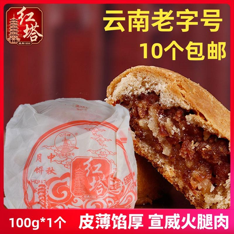 中秋节滇式宣威火腿纸包硬壳云腿散装100g老式传统手工酥皮月饼