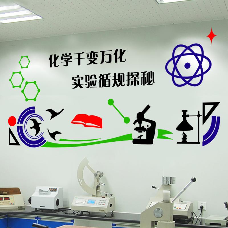 化学生物物理实验室器材室计算机网络科学科技兴教墙面装饰墙贴纸