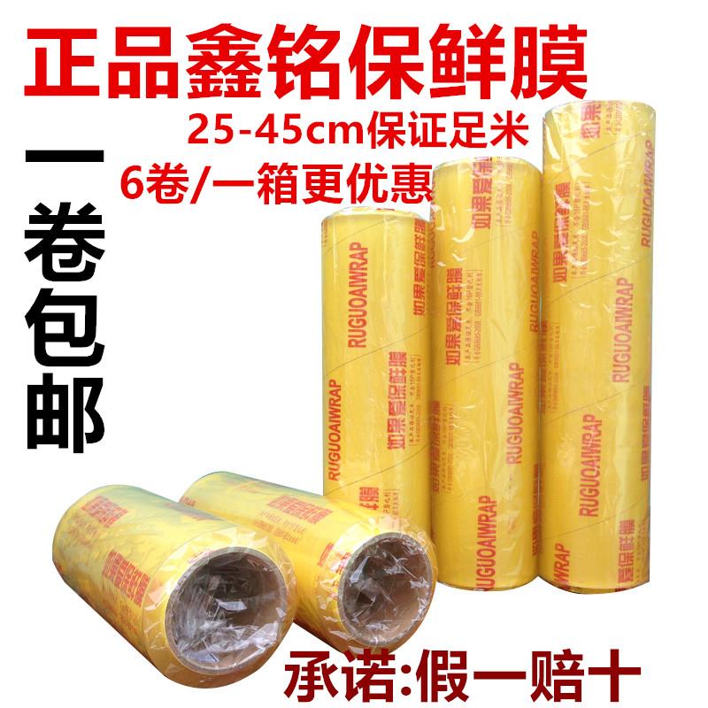 【1捲包郵】廠家直銷特價進口食品保鮮膜 纏繞膜400米長足米