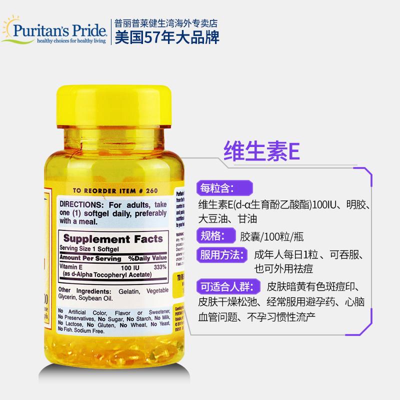 普丽普莱维生素e软胶囊天然ve维e胶囊100粒痘印维生素e油去脂肪粒