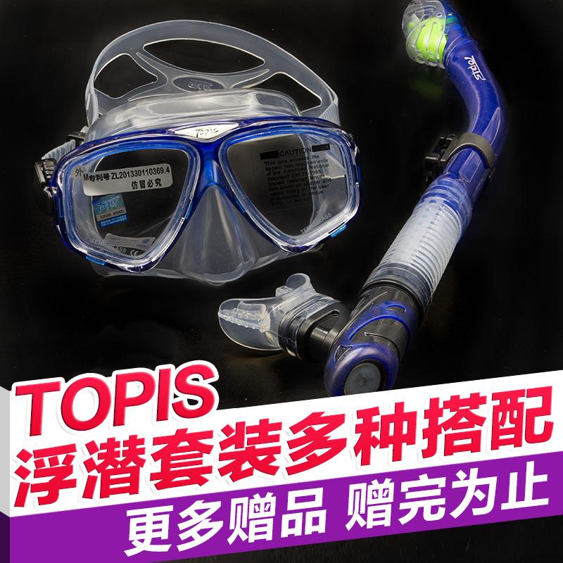 TOPIS浮潛三寶防霧平光近視潛水鏡全乾式呼吸管套裝 潛水裝備