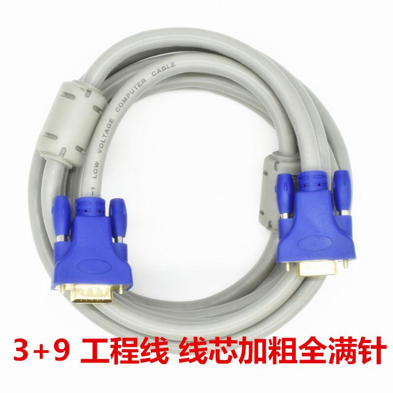 vga线电脑链接显示器电视投影仪视频连接线15针1.5M5M10M20M30米