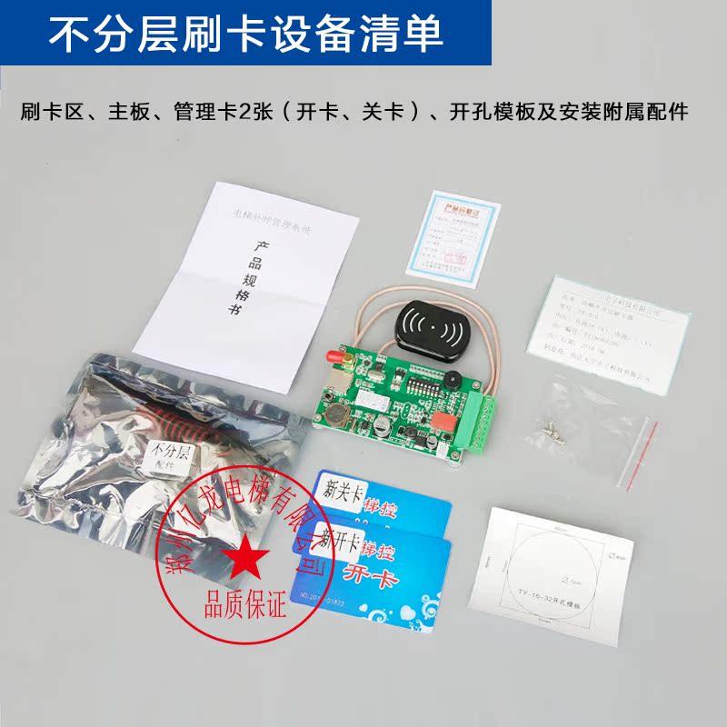 卡梯控系统智能通用 ic 不分层小区门禁 分层 电梯刷卡机控制器系统