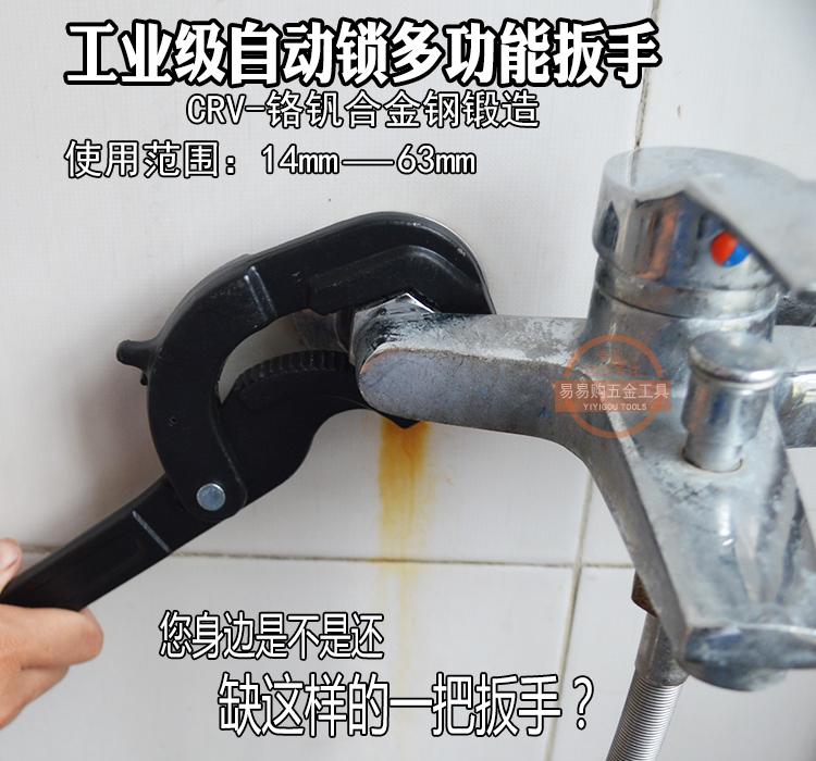包邮万用扳手 万能板手 多功能扳手 水管水泵卫浴钳扳手 管子扳手