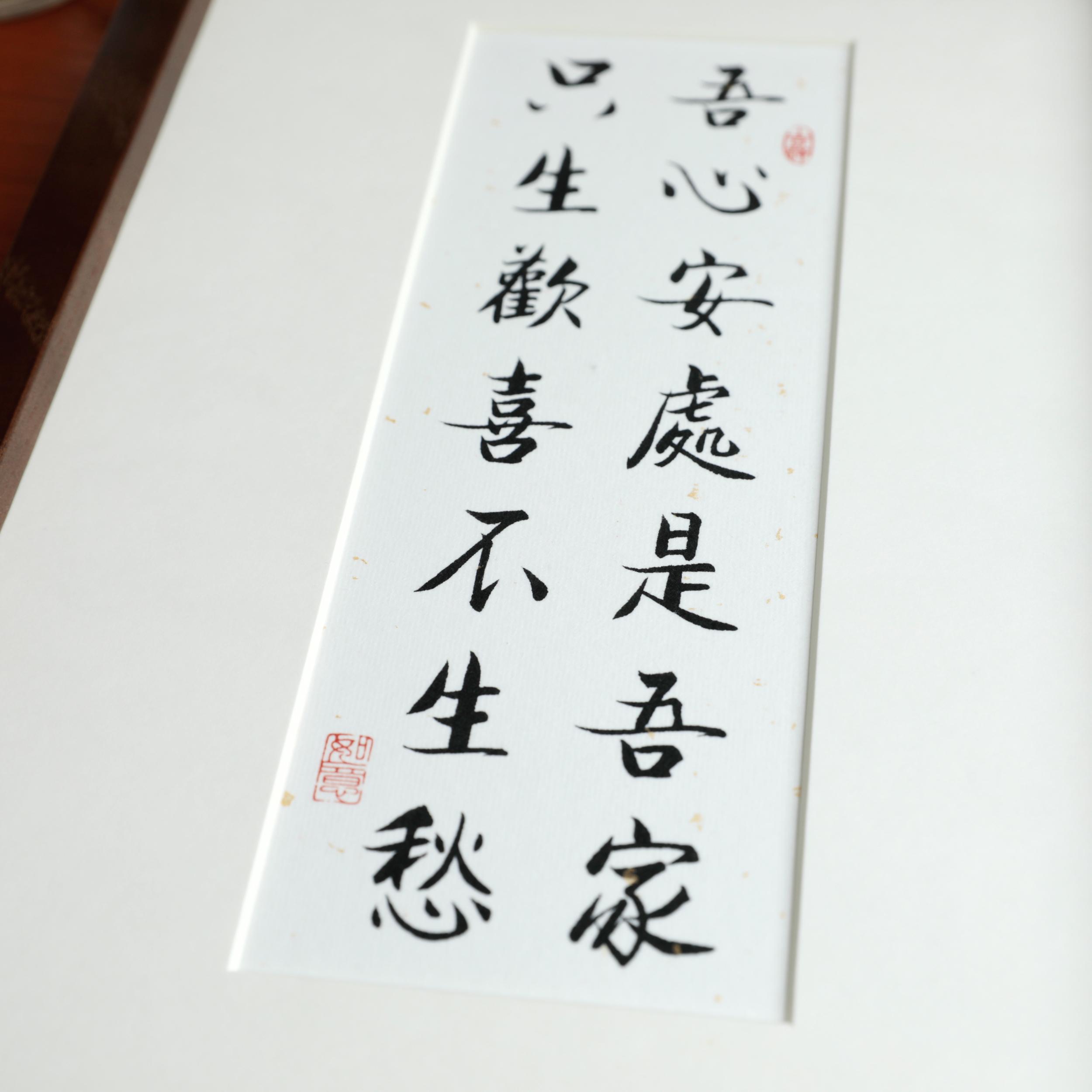 吾心安處只生歡喜現代新中式簡約實木相框擺臺生日客廳裝飾畫掛畫