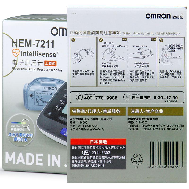 欧姆龙日本原装进口血压测量仪家用电子量血压机计HEM-7211高精准