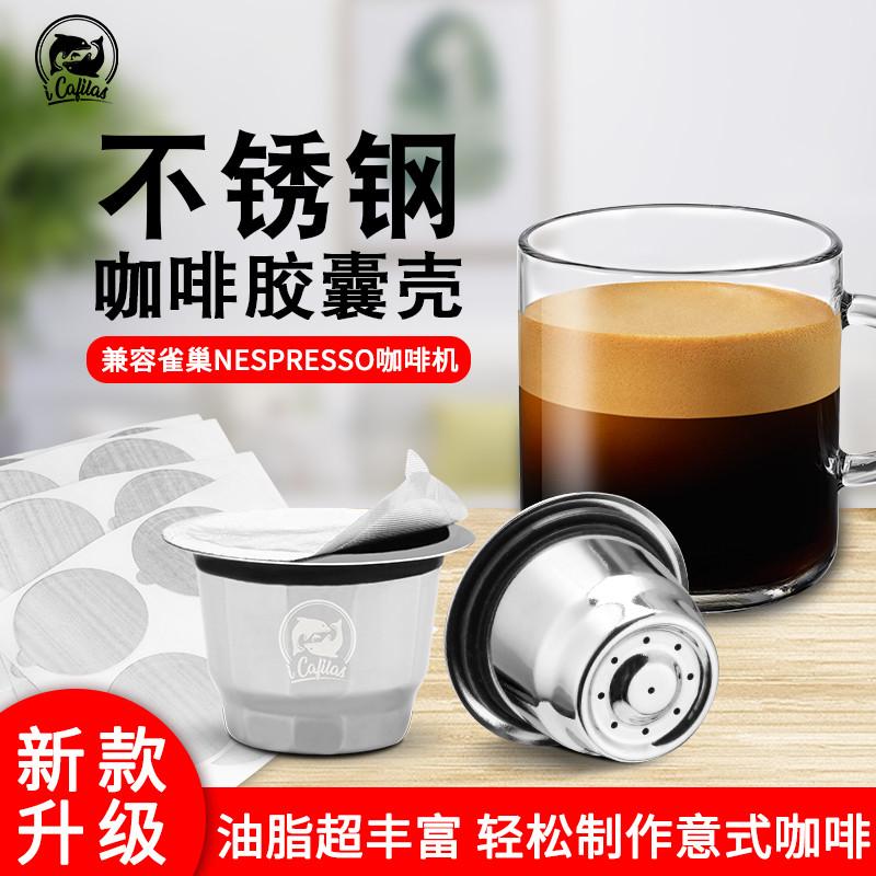 兼容nespresso雀巢膠囊咖啡機 不鏽鋼咖啡膠囊殼循環填充重覆使用