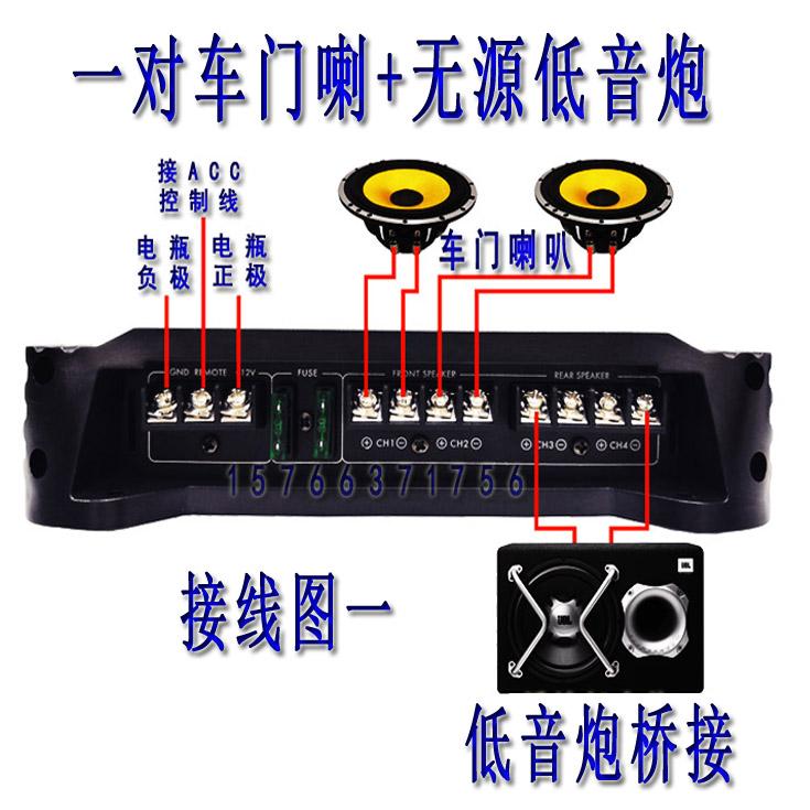 声道可推低音炮车门喇叭 4 大功率汽车车载四路功放 12V 汽车音响改装