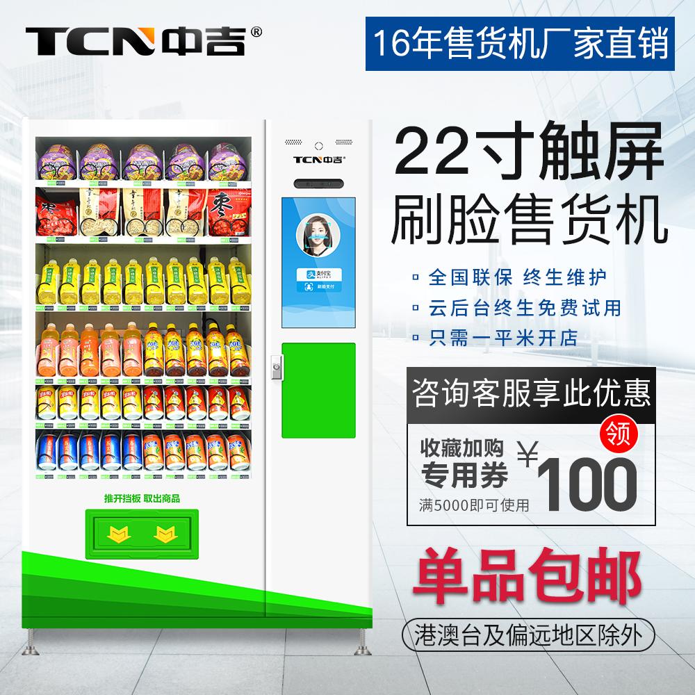 中吉自动售货机饮料机自助售卖机