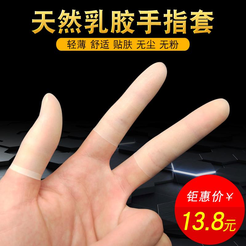 透明切口磨砂手指套 电子工业无尘净化防滑防护洁净超薄乳胶 包邮