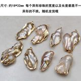 Natural Baroque freshwater pearls irregular shaped gilt edging Pearl pendant DIY Jewelry Accessories