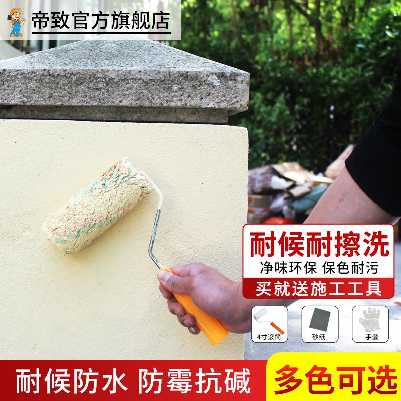 外墻漆防水防曬油漆室外耐候鄉村家用衛生間墻面乳膠漆白彩色涂料