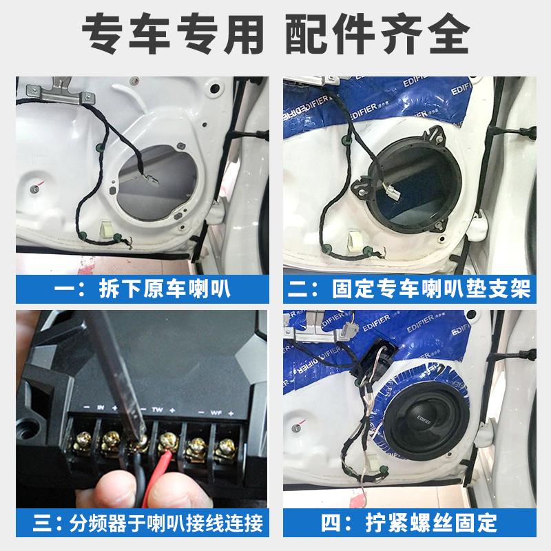 漫步者汽车音响改装6.5寸套装喇叭同轴低音炮DSP功放全国安装覆盖