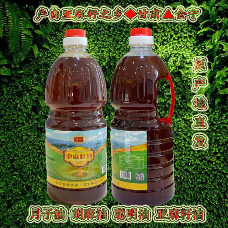 亚麻籽油食用油调味品胡麻油甘肃农产品5斤包邮特价新品2.5非冷榨