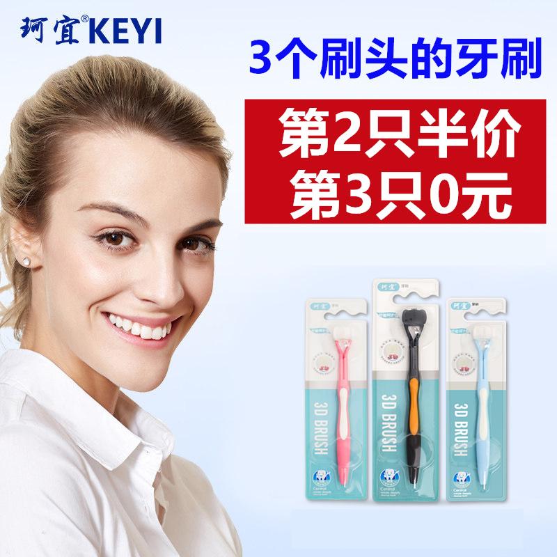 珂宜三面牙刷成人款家用奈米小頭孕婦月子牙刷產後軟毛超軟毛情侶