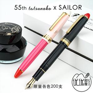 日本SAILOR写乐 x Tatsunoko合作限量款14k金 钢笔 墨水限量套装