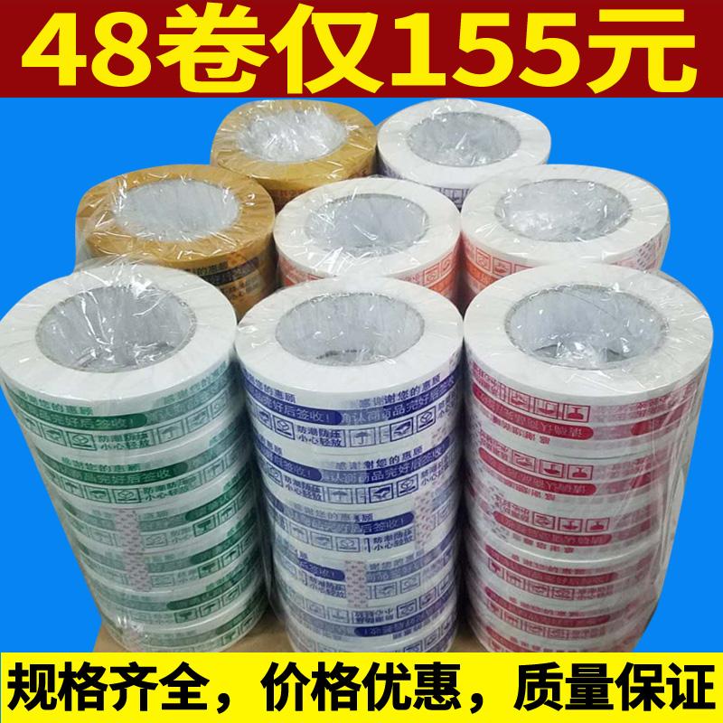 淘宝警示语胶带4.5封箱带快递打包封口胶布包装胶带透明胶纸定制