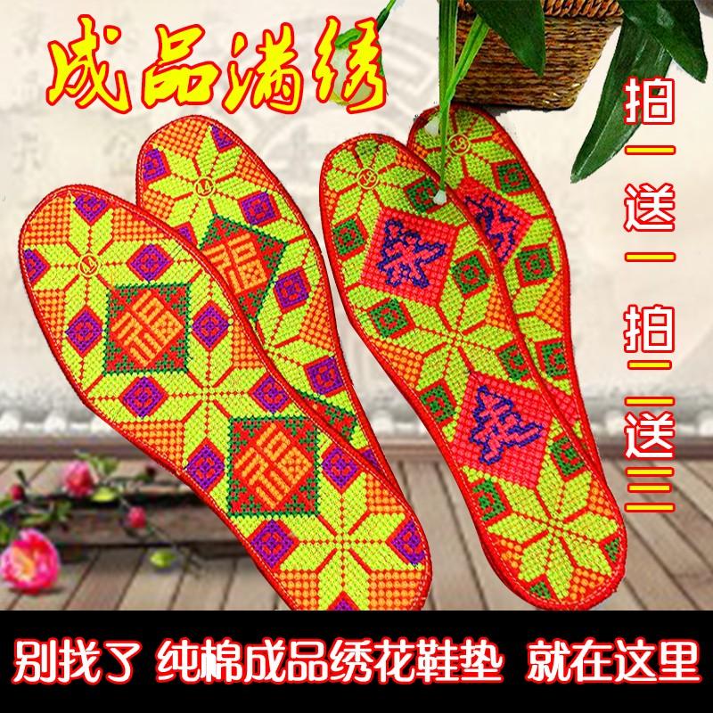 十字绣鞋垫新款成品鞋垫男吸汗防臭满绣手工绣花鞋垫女纯手工制作