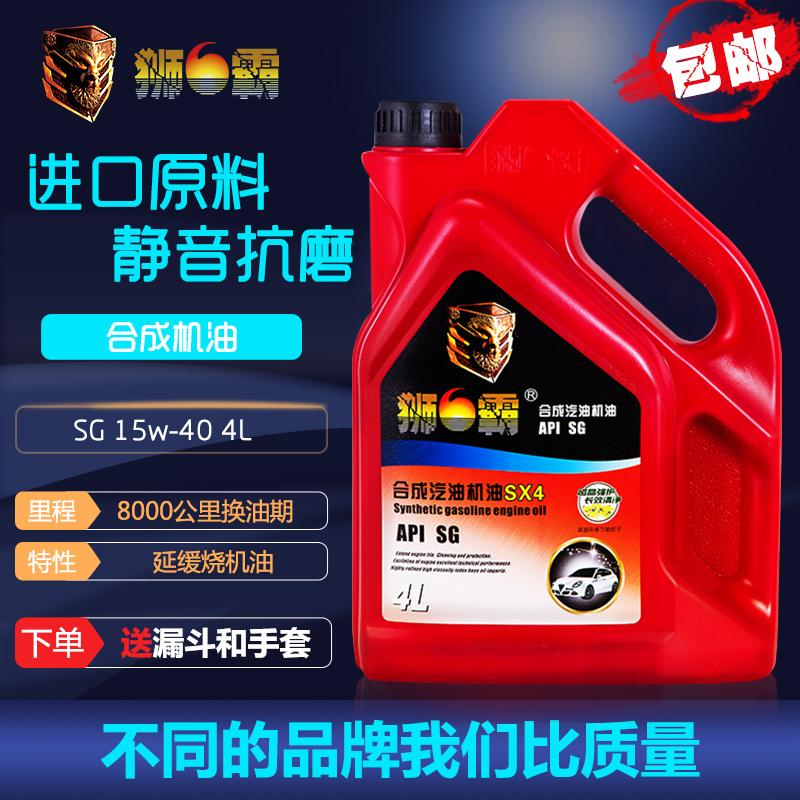 店长推荐狮霸SG 15W40汽车面包车出租车发动机4升合成汽油机油