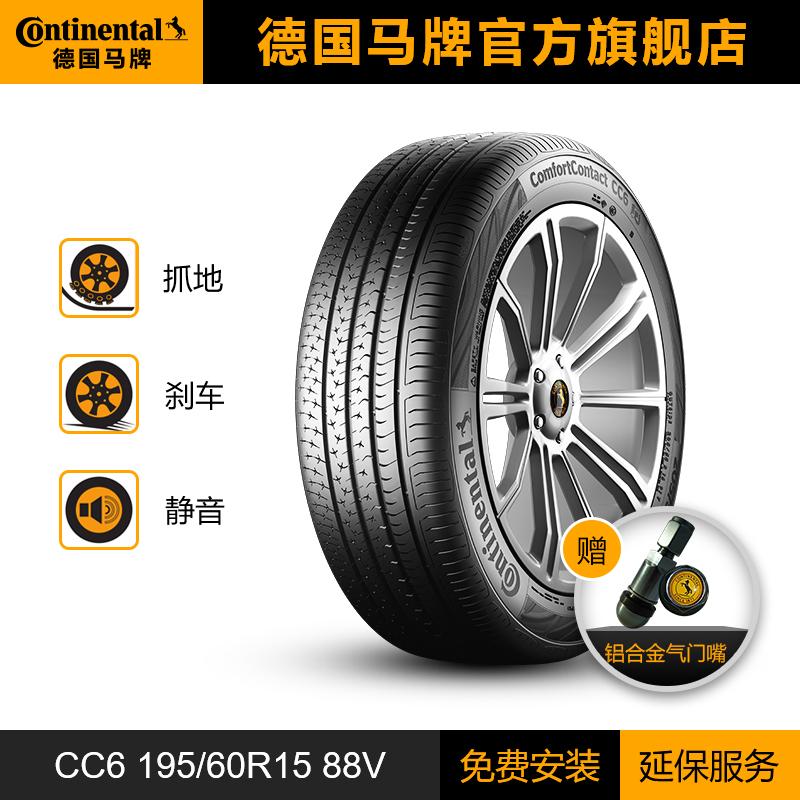 德国马牌轮胎195/60R15 88V COMC CC6适配花冠赛拉图伊兰