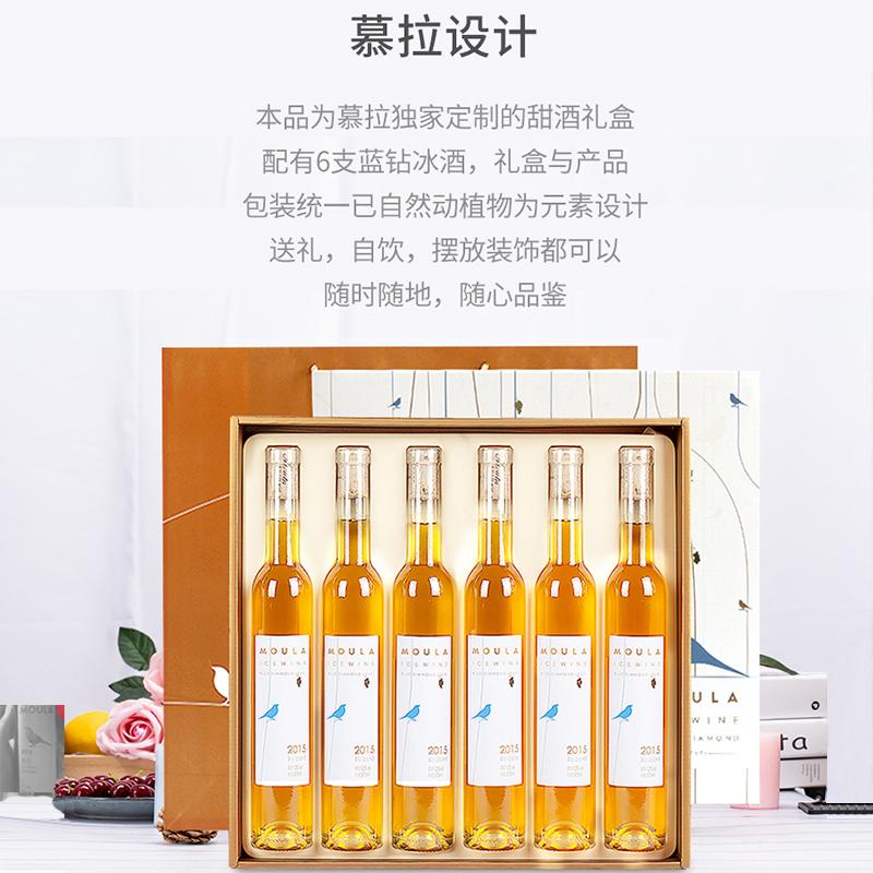 女生果酒整箱甜酒非香槟起泡酒 慕拉冰酒贵腐甜白葡萄酒红酒甜