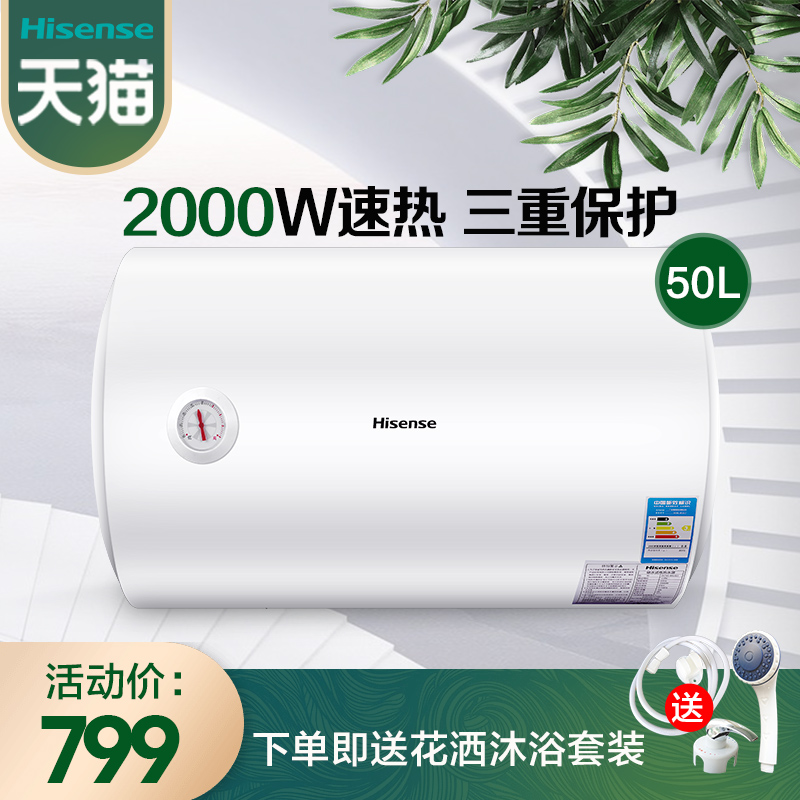 Hisense/海信W1311 50升電熱水器 家用洗澡沐浴速熱儲水式出租屋L