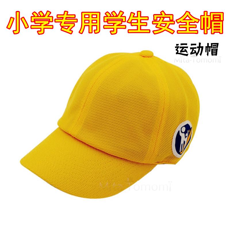 定製logo春遊小黃帽學校運動帽小學生帽幼兒園活動棒球帽鴨舌帽