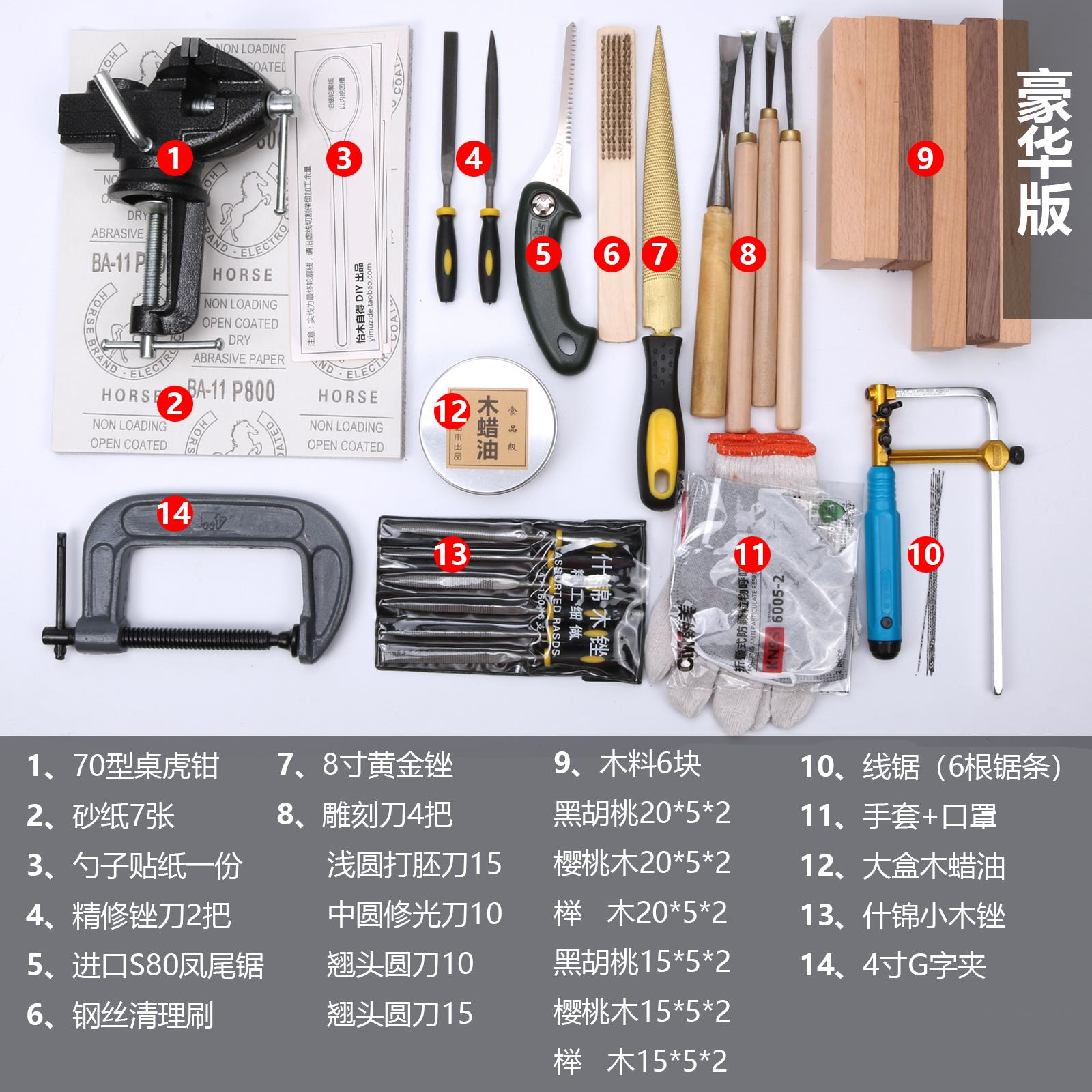 木工DIY工具套装 木雕入门挖勺子雕刻刀挖勺木料木勺手工制作材料