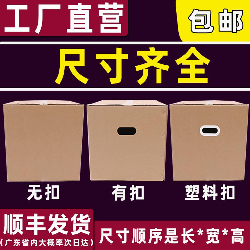 搬家纸箱大号快递物流发货用打包装特硬加厚收纳整理盒子定做订制 No.1