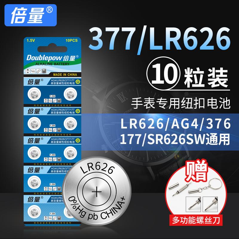 倍量AG4 377A sr626sw 376 LR66 LR626通用石英手錶電子紐扣電池LR66177卡西歐dw原裝鈕扣電池LR626圓形包郵